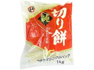 日本もち 純切り餅 シングルパック もち粉使用 1Kg x10 *