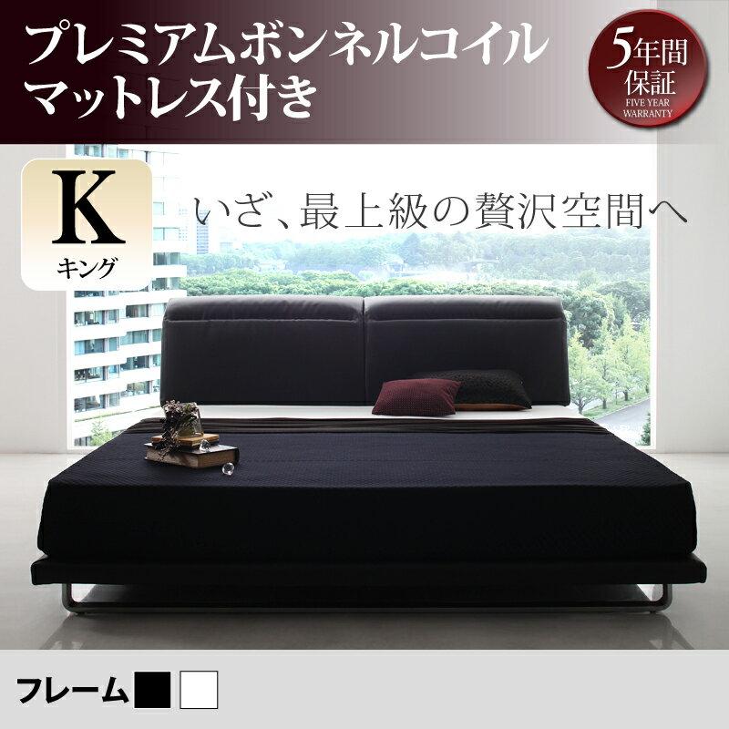 送料無料 ローベッド ローベット ベット マット付き 木製 ロータイプ ベッド ベッドフレーム マットレス付き ブラック 黒 ホワイト 白 Plutone プルトーネ プレミアムボンネルコイルマットレス付き キング(K×1) 040113387