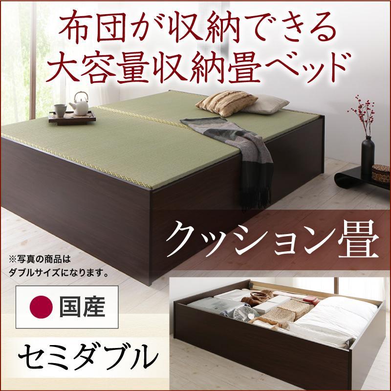 日本製・布団が収納できる大容量収納畳ベッド 悠華 ユハナ クッション畳 セミダブル 500027352