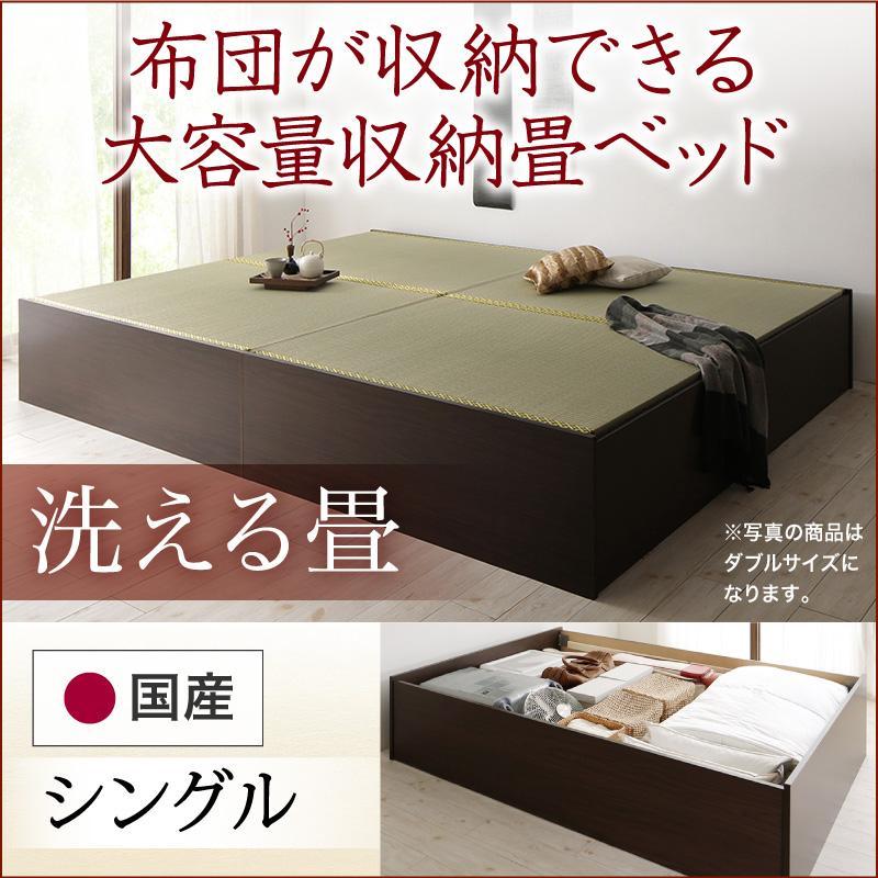 日本製・布団が収納できる大容量収納畳ベッド 悠華 ユハナ 洗える畳 シングル 500027354