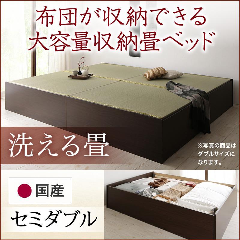 日本製・布団が収納できる大容量収納畳ベッド 悠華 ユハナ 洗える畳 セミダブル 500027355