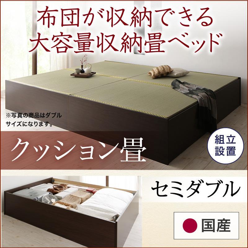 組立設置 日本製・布団が収納できる大容量収納畳ベッド 悠華 ユハナ クッション畳 セミダブル 500027361