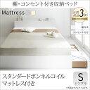大容量 収納ベッド シングル コンセント付き マット付き ベッド ベット 木製 収納付き シングルベッド 宮付き 棚付き ベッドフレーム マットレス付き ホワイト 白 ma chatte マシェット