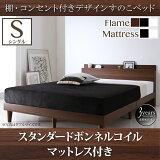 送料無料ベッドシングルシングルベッドベットベッドフレームマットレス付きすのこ宮棚付き宮付き棚棚付きコンセント付きデザインすのこベッドレイスタースタンダードボンネルコイルマットレス付き木製ベッドシングルサイズベッド下収納すのこベット