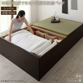 送料無料 畳ベッド クッション畳 日本製 シングル 畳 収納 ベッド ハイタイプ 高さ42cm 布団が収納できる大容量収納畳ベッド 悠華 ユハナ たたみベッド シングルベッド 収納付きベッド 畳ベット 収納ベッド ヘッドレス 木製 国産 すのこ ダークブラウン おしゃれ おすすめ