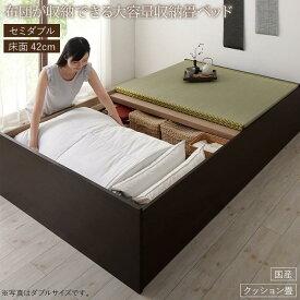 送料無料 畳ベッド クッション畳 日本製 セミダブル 畳 収納 ベッド ハイタイプ 高さ42cm 布団が収納できる大容量収納畳ベッド 悠華 ユハナ たたみベッド セミダブルベッド 収納付きベッド 畳ベット 収納ベッド ヘッドレス 木製 国産 すのこ ダークブラウン おしゃれおすすめ