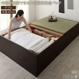 送料無料 畳ベッド クッション畳 日本製 ダブル 畳 収納 ベッド ハイタイプ 高さ42cm 布団が収納できる大容量収納畳ベッド 悠華 ユハナ たたみベッド ダブルベッド 収納付きベッド 畳ベット 収納ベッド ヘッドレス 木製 国産 すのこ仕様 ダークブラウン おしゃれ おすすめ
