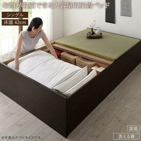 送料無料 畳ベッド 洗える畳 日本製 シングル 畳 収納 ベッド ハイタイプ 高さ42cm 布団が収納できる大容量収納畳ベッド 悠華 ユハナ たたみベッド シングルベッド 収納付きベッド 畳ベット 収納ベッド ヘッドレス 木製 国産 すのこ仕様 ダークブラウン おしゃれ おすすめ