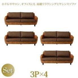 ホテルやサロン、オフィスにも 高級リラクシングヒヤシンスソファ Lamama ラママ ソファ4点セット 3P×4