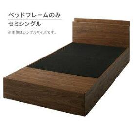 ワンルームにぴったり コンパクト コンセント付き 収納ベッド ベッドフレームのみ セミシングル 収納付きベッド 木製 ベット セミシングルベッド 西海岸 北欧 男前インテリア ブルックリン 塩系 おしゃれ 一人暮らし