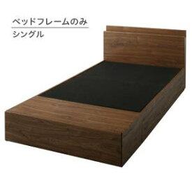 ワンルームにぴったり コンパクト コンセント付き 収納ベッド ベッドフレームのみ シングル 収納付きベッド 木製 ベット シングルベッド 西海岸 北欧 男前インテリア ブルックリン 塩系 おしゃれ 一人暮らし