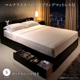 送料無料 ベッド マットレス付き シングル 収納 セットで決める 棚付き コンセント付き 本格ホテルライクベッド Etajureエタジュール マルチラススーパースプリングマットレス付き シングルベッド マット付き 収納ベッド ホワイト ブラック 一人暮らし おすすめ おしゃれ