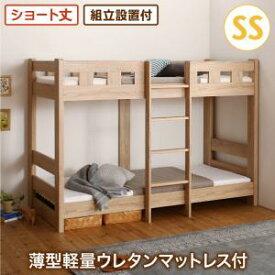 送料無料 組立設置付 コンパクト頑丈2段ベッド minijon ミニジョン ウレタンマットレス付き セミシングル ショート丈