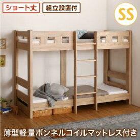 送料無料 組立設置付 コンパクト頑丈2段ベッド minijon ミニジョン 薄型軽量ボンネルコイルマットレス付き セミシングル ショート丈