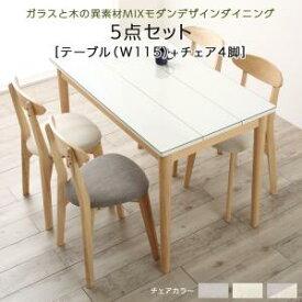 ガラスと木の異素材MIXモダンデザインダイニング Noin ノイン 5点セット(テーブル+チェア4脚) W115