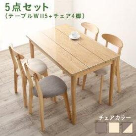 ガラスと木の異素材MIXモダンデザインダイニング Noines ノイネス 5点セット(テーブル+チェア4脚) W115