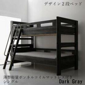 デザイン2段ベッド GRIGIO グリッジオ 薄型軽量ボンネルコイルマットレス付き シングル