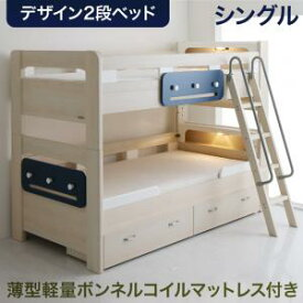 デザイン2段ベッド Tovey トーヴィ 薄型軽量ボンネルコイルマットレス付き シングル
