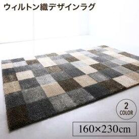 ウィルトン織デザインラグ bonur carre ボヌール・カレ 160×230cm