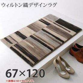 ウィルトン織デザインラグ Fialart フィアラート 67×120cm