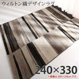 ウィルトン織デザインラグ Fialart フィアラート 240×330cm