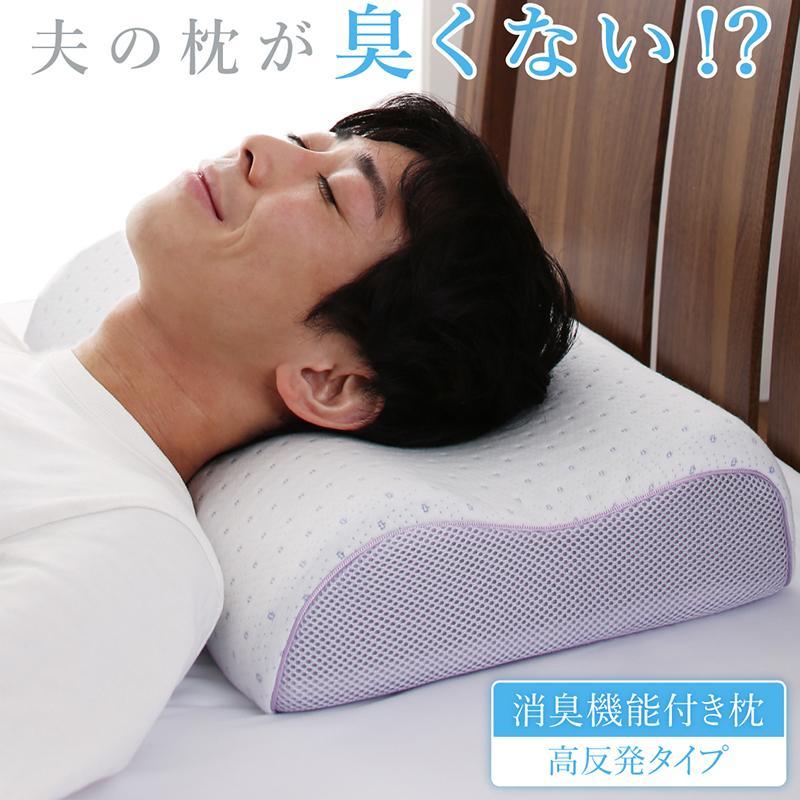 送料無料 高反発タイプ 消臭機能付き高反発枕 枕 まくら 寝心地 父の日 プレゼント
