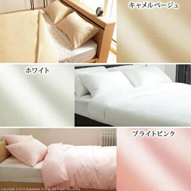 リッチホワイト寝具シリーズ掛け布団カバーシングルロングサイズ
