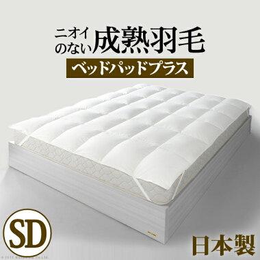 ホワイトダック成熟羽毛寝具シリーズベッドパッドプラスセミダブル