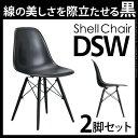 送料無料 デザイナーズチェア 2脚組 イームズ シェルチェア チェア リプロダクト シェルチェアDSWオールブラック ダイニングチェア 椅子 ブラック 黒 イームズチェアー おしゃれ ミッドセンチュリ