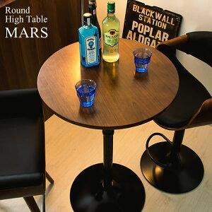 送料無料 ラウンドテーブル 高さ90cm バーテーブル 木製 テーブル ハイテーブル 作業台 カフェテーブル ティテーブル 机 デスク 食卓用 ダイニング 2人用 西海岸 ブルックリン 北欧 おしゃれ