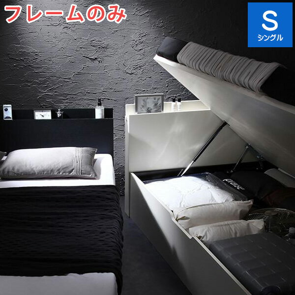 【送料無料】 大容量 収納ベッド 棚付き コンセント付き 宮付き 収納付き シングル 日本製 国産 ベッド ベット シングルベッド 木製 ブラック 黒 ホワイト 白 Fermer フェルマー ベッドフレームのみ 縦開き 500028615