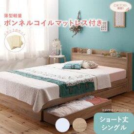 送料無料 ベッド マットレス付き シングル 収納 棚付き コンセント付き 収納ベッド Fleurフルール 薄型軽量ボンネルコイルマットレス付き シングルベッド マット付き 収納ベッド ホワイト シャビーウッド 一人暮らし おすすめ おしゃれ