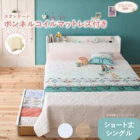 送料無料 ベッド マットレス付き シングル 収納 棚付き コンセント付き 収納ベッド Fleurフルール スタンダードボンネルコイルマットレス付き シングルベッド マット付き 収納ベッド ホワイト シャビーウッド 一人暮らし おすすめ おしゃれ
