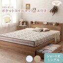 送料無料 ベッド マットレス付き シングル 収納 棚付き コンセント付き 収納ベッド Fleurフルール スタンダードポケッ…