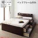 (送料無料) 組み立て サービス付き 収納付きベッド フレームのみ ベッド セミダブル セミダブルベッド 木製ベッド ステディ ヘッドボード 宮付き 棚付き コンセント付き チェストベッド ベッド下大