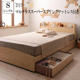 カントリーデザイン コンセント付き 収納ベッド Sweet home ベッドフレーム マットレスセット シングル 収納付きベッド 木製 ベット シングルベッド 引き出し マルチラススーパースプリングマットレス付き ナチュラル フレンチ 北欧 西海岸 おしゃれ 一人暮らし