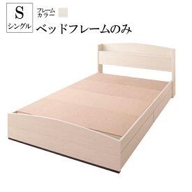 フレンチカントリーデザイン 棚 コンセント付き 収納ベッド Bonheur ベッドフレームのみ シングル 収納付きベッド 木製 ベット シングルベッド 引き出し ナチュラル フレンチ 北欧 西海岸 おしゃれ 一人暮らし