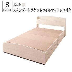 フレンチカントリーデザイン 棚 コンセント付き 収納ベッド Bonheur ベッドフレーム マットレスセット シングル 収納付きベッド 木製 ベット シングルベッド 引き出し スタンダードポケットコイルマットレス付き ナチュラル 北欧 西海岸 おしゃれ 一人暮らし