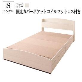 フレンチカントリーデザイン 棚 コンセント付き 収納ベッド Bonheur ベッドフレーム マットレスセット シングル 収納付きベッド 木製 ベット シングルベッド 引き出し 国産カバーポケットコイルマットレス付き ナチュラル 北欧 西海岸 おしゃれ 一人暮らし