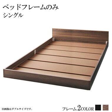 シンプルヘッドボード・フロアベッド【llano】ジャーノフレームのみシングル