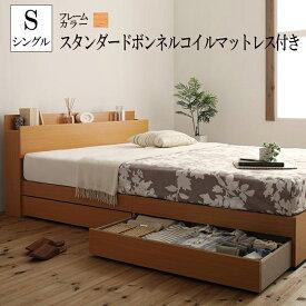 棚 コンセント付き 収納ベッド Kercus ベッドフレーム マットレスセット シングル 収納付きベッド 木製 ベット シングルベッド 引き出し スタンダードボンネルコイルマットレス付き シンプル 男前インテリア ブルックリン モダン おしゃれ 塩系 一人暮らし
