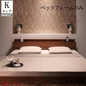 送料無料 ベッド ベッドフレームのみ キング 棚付き コンセント付き フロアベッド mon ange モナンジェ ベッドフレームのみ キング(K×1)ベッド ウォルナットブラウン 一人暮らし おすすめ おしゃれ ベット ローベッド スタイル