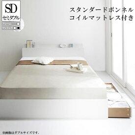 送料無料 ベッド マットレス付き セミダブル 収納 棚付き コンセント付き 収納ベッド ma chatteマシェット スタンダードボンネルコイルマットレス付き セミダブルベッド マット付き 収納ベッド ホワイト 一人暮らし おすすめ おしゃれ