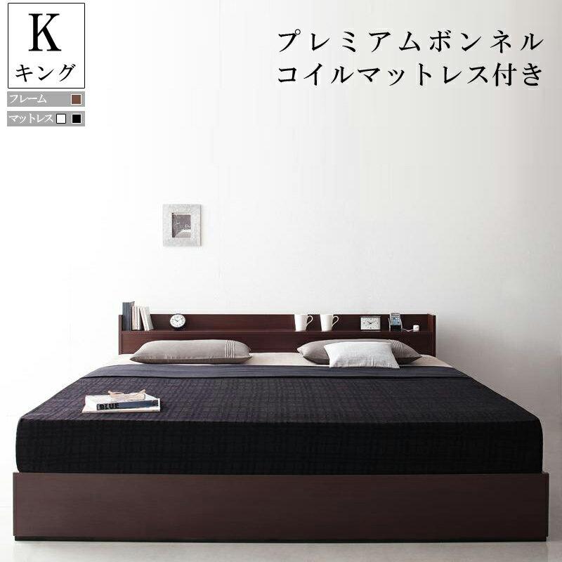 送料無料 ベッド マットレス付き キング 収納 棚付き コンセント付き 収納ベッド EverKingエヴァーキング プレミアムボンネルコイルマットレス付き キングベッド マット付き 収納ベッド ダークブラウン 一人暮らし おすすめ おしゃれ