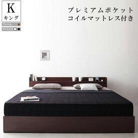 送料無料 ベッド マットレス付き キング 収納 棚付き コンセント付き 収納ベッド EverKingエヴァーキング プレミアムポケットコイルマットレス付き キングベッド マット付き 収納ベッド ダークブラウン 一人暮らし おすすめ おしゃれ