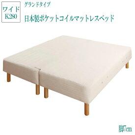 (送料無料) 日本製ポケットコイルマットレスベッド グランドタイプ 脚7cm WK280 MORE モア 脚付きマットレスベッド 足付きマットレス 子供 家族 ファミリーベッド 連結 ベッド ベット 人気 マットレスベッド シンプル おしゃれ かわいい