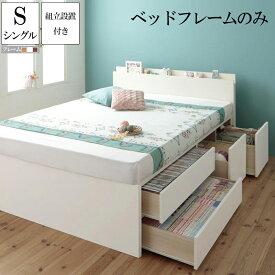 (送料無料) 組み立て サービス付き 日本製 収納ベッド シングル ベッド フレームのみ 棚 コンセント付き 収納ベット チェストベッド アクシリム シングルベッド ベッド下 大容量収納 引出し付き 収納付きベッド ヘッドボード 木製ベッド 棚付き 宮付き 一人暮らし ワンルーム