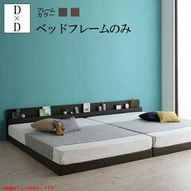 (送料無料) 連結ベッド 日本製フレームのみ ワイド280(ダブル×ダブル) ローベッド フロアベッド ベット 木製ベッド ヘッドボード 棚付き コンセント付き ファミリーベ すのこタイプ 低いベッド ロータイプ 大型ベッド 広い 家族 ファミリーベッド おしゃれ