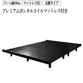 (送料無料) ローベッド 木脚タイプ フレーム:シングル マットレス:シングル フルレイアウト フロアベッド デザインボードベッド ストーンホルド プレミアムボンネルコイルマットレス付き ベッド ベット 低いベッド ヘッドレスベッド
