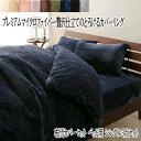 (送料無料) 布団カバー セット シングルサイズ ベッド用 プレミアムマイクロファイバー 暖かい 洗える グラン 布団カ…